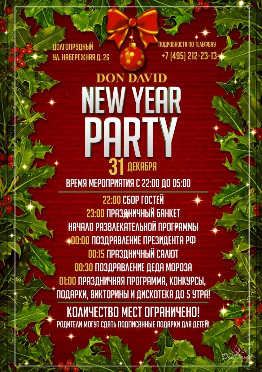 Новогодняя ночь в Дон Давид
