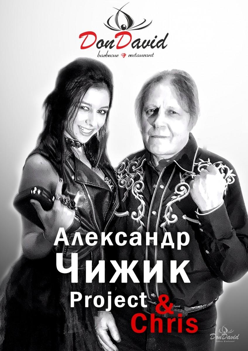 Александр Чижик Project & Chris возвращаются!