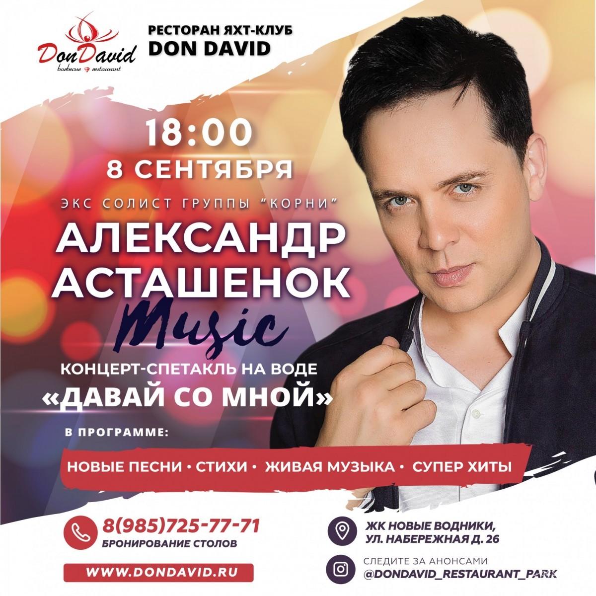 Александр Асташенок с концертом «Давай со мной»