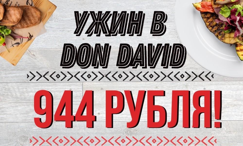 Комплексный ужин в ресторане за 944 рубля!