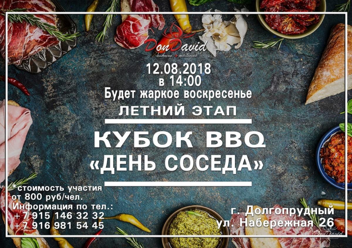 BBQ Турнир «День соседа»